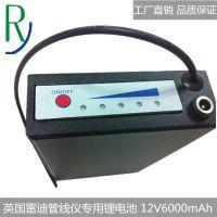 12V6000mAh RD8000英国雷迪管线仪锂电池