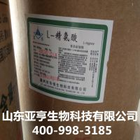 厂家直销食品级 L-精氨酸 量大包邮