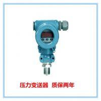 厂家直销诺赛斯优质压力变送器 优质一直显示压力传感器