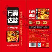 四川万高达味餐馆专用调味料定制,烧鸡公调料批发