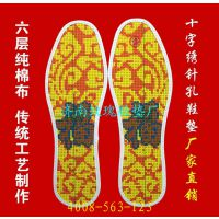 印花针孔纯中药除臭抑菌纯棉十字绣鞋垫