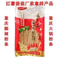 厂家直销重庆酸辣粉 火锅粉 粉条 红薯粉条 红苕粉袋装样品200g