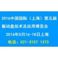 2016中国国际(上海)第五届振动盘技术及应用博览会