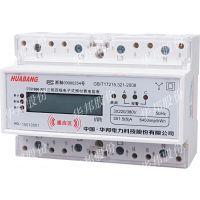 华邦电表厂家直销三相四线智能电表 轨道式省电电表DTS866