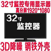 32寸高清液晶监视器厂家特价直销 32寸液晶监视器监控显示屏包邮