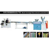 广东塑料管材单螺杆挤出机远锦塑机YJ50-65双色饮料吸管挤出生产线