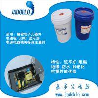 深圳加成型1:1电子灌封胶多少钱一公斤电子密封胶
