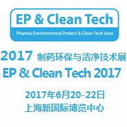 2017制药环保与洁净技术展(EP & Clean Tech China 2017)