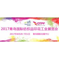 2017青岛国际纺织品印花工业展览会