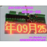 供应12路LED点阵屏一屏可以显示四个汉字 精敏数字