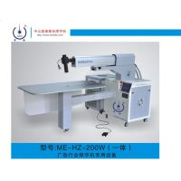 上海品牌不锈钢激光焊接机金属字自动激光焊接机