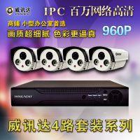 【威讯达】超强夜视  IPC网络高清  4路960P/  监控设备套装