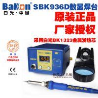 深圳白光 SBK936D 防静电恒温电焊台 数显环保进口发热芯 BAKON
