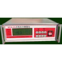 气体在线水分测定仪价格 HYD-ZS