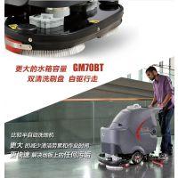 商场洗地机双刷全自动洗地机东莞高美GM70BT