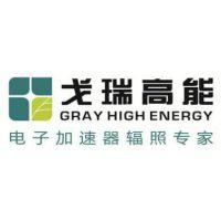 深圳市戈瑞辐照科技有限公司
