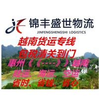 惠州发货到越南的物流公司电话多少?收货点在哪?