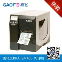 热销工业条码打印机 斑马Zebra ZM400 203DPI标签机 东莞不干胶打印机