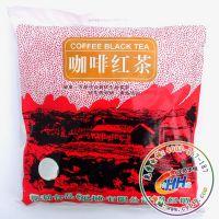 供应珍珠奶茶原料 纯红茶   咖啡红茶 奶茶店 甜品店  专用茶叶