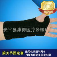 医用外固定支具 透气腕关节固定带 手腕骨折固定套 腕部骨折护具