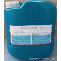 厂家直销碳氢工业清洗剂 碳氢清洗剂环保 快干型重油污强力清洁剂