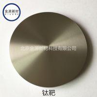 金源新材供应钛丝,钛靶材 钛颗粒 钛棒 Ti 99.999%