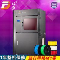 杜芬DF-G3035高精度FDM工业3D打印机