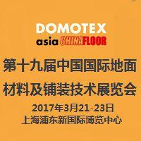 2017第十九届中国国际地面材料及铺装技术展览会