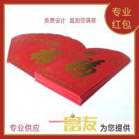 春节红包厂家定制 免费设计