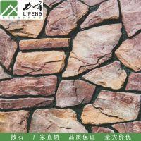 直销力峰户外散石墙砖 量大从优诚招代理 别墅文化石