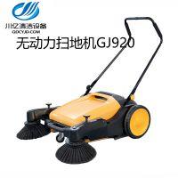 潍坊供应手推式无动力扫地机GJ920 品牌guanje