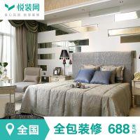 悦装网北京装修公司,室内装修688悦享版整装套餐