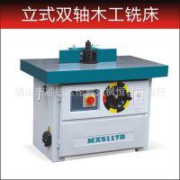 久枫恒 久峰厂家直销批发大罗机 MX5117B立式双轴木工铣床 立轴铣