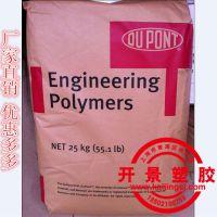 供应 增强级尼龙 PA66美国杜邦HTN52G30BL RD 塑胶原料