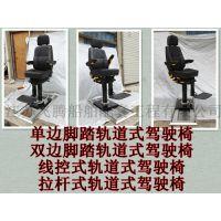 供应方管立柱液压升降线控式驾驶椅/固定式驾驶舱操控椅(CCS认证)