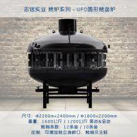 供应志铭实业:UFO形状 大型烤鱼炉子 木炭烤 厂家直销