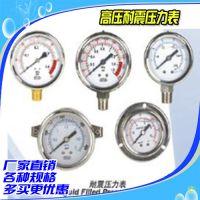 批发反渗透设备高压压力表低压压力表水处理专用抗震充油式压力表
