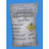 东北辽宁沈阳直供 优质过硫酸钾 98.5% 工业级 质量保证 价格合理
