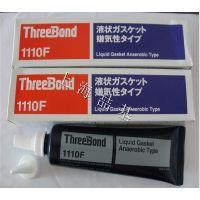【原装正品】日本三键ThreeBond1110F最适合螺丝部位用密封胶