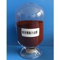 昌贝纳米纳米铜锡合金粉