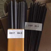 河北晶鼎d822堆焊焊条堆焊焊条厂家齐全D822
