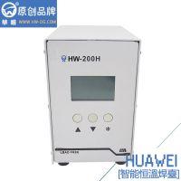 恒温焊台HW-200H广东厂家直销华唯品牌