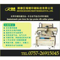 供应(斜臂式\平起式)精密平面丝网印刷机