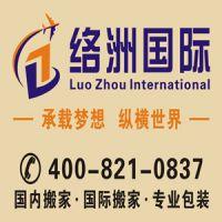 上海国际搬家公司哪家好