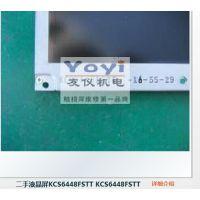 供应二手液晶屏KCS6448FSTT,提供触摸屏维修