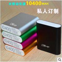 工厂批发小米移动电源 铝合金10400mAh毫安 小米三星苹果充电宝