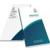 广州天河中高档名片、请柬、贺卡、证件、明信片、宣传资料、会议资料、门票、节目单定制印刷/送货