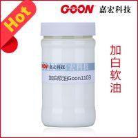 江苏嘉宏加白软油Goon1103 手感整理剂 防黄变 适于染色印花的柔软整理
