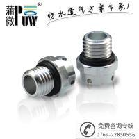 蒲微PUWM8*1.0金属防水透气阀,汽车电机用铝合金防水透气阀