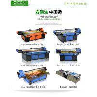 南京绘雅彩雕平板印花机价格/玻璃uv打印机厂家